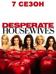 7 сезон сериала Отчаянные домохозяйки